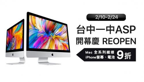 【台中一中ASP REOPEN開幕慶】2/10~2/24 Mac全系列維修 iPhone螢幕、電池 9折
