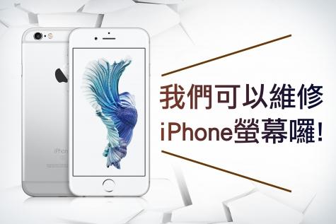 Apple原廠授權,我們可幫你維修iPhone螢幕囉