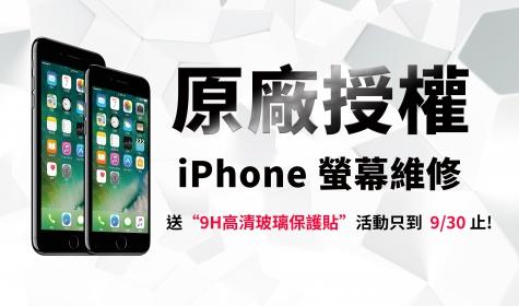 原廠授權 iPhone螢幕維修 就在 神腦Apple授權維修中心