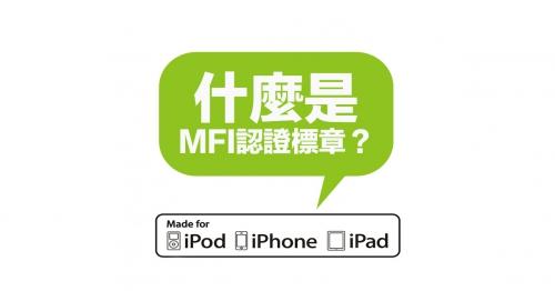 【淺談MFi 認證標章】不要再去夜市買線啦!神腦數位Apple授權維修中心 品牌線材全面85折