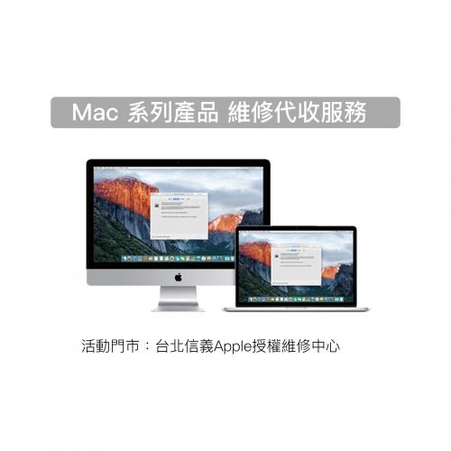 【Mac維修來囉!】台北信義Apple授權維修中心 即日起開放代收Mac系列維修