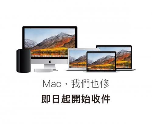 〖神腦服務再升級!〗Mac 全系列機型 即日起開始收件囉