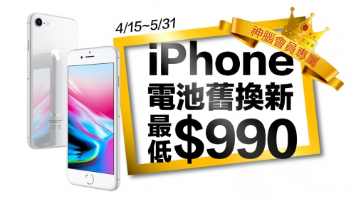 【4/15起 神腦會員專屬】不只限時,而且限量!iPhone電池舊換新最低$990