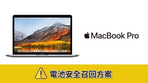 【Apple服務快訊】MacBook Pro  電池安全召回方案
