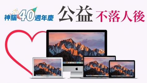 【神腦40週年慶】公益不落人後 Mac全系列維修94折