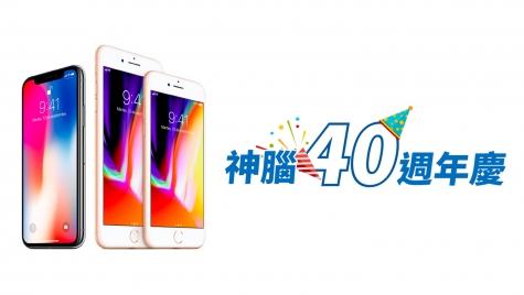 【神腦40週年慶】iPhone電池更換$760、螢幕更換87折起 限時限量優惠