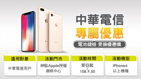 【期間限定專屬】即日起~9/30 中華電信用戶 更換iPhone電池優惠價 只要$1390元起