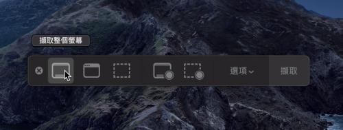 在 macOS 上截圖超簡單,而且還有很多功能
