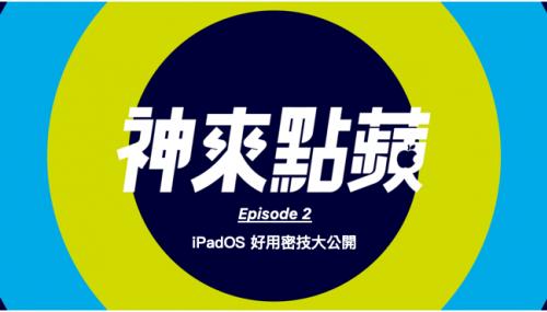 【神來點蘋】iPadOS 好用密技大公開