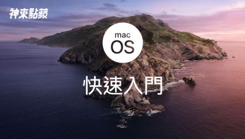 【神來點蘋】macOS 快速入門