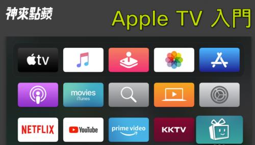 【神來點蘋】Apple TV 入門