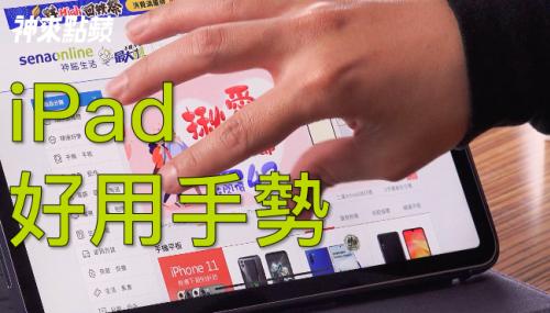 【神來點蘋】iPad 好用手勢
