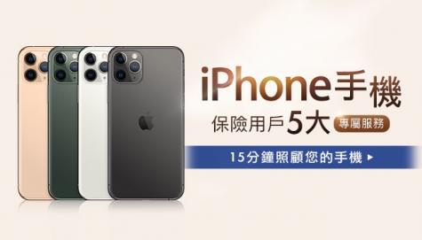 【iPhone手機保險用戶專屬服務】專屬於您的五大服務,快來體驗喔!