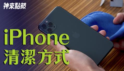 【神來點蘋】心愛的 iPhone 怎消毒?小心這動作損害手機
