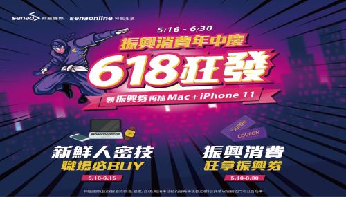 【振興消費618狂發】神腦會員滿額登錄發票抽Mac+iPhone11