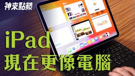【神來點蘋】iPad 有了鍵盤滑鼠,越來越像電腦