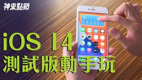 【神來點蘋】iOS 14 與 iPadOS 14 公開測試版動手玩