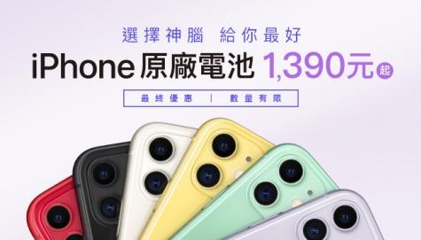 【選擇神腦 有你真好】iPhone更換原廠電池只要1,390元起