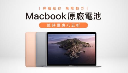 即日起~1/31 Macbook原廠電池舊換新85折
