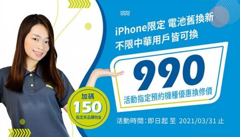 iPhone限定電池舊換新 不限中華用戶皆可換