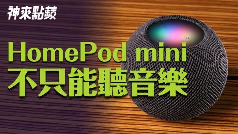 【神來點蘋】讓 HomePod mini 更好用的方法們
