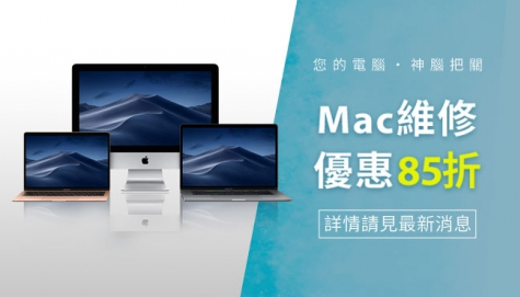 【您的電腦 神腦把關】Mac全系列維修優惠八五折